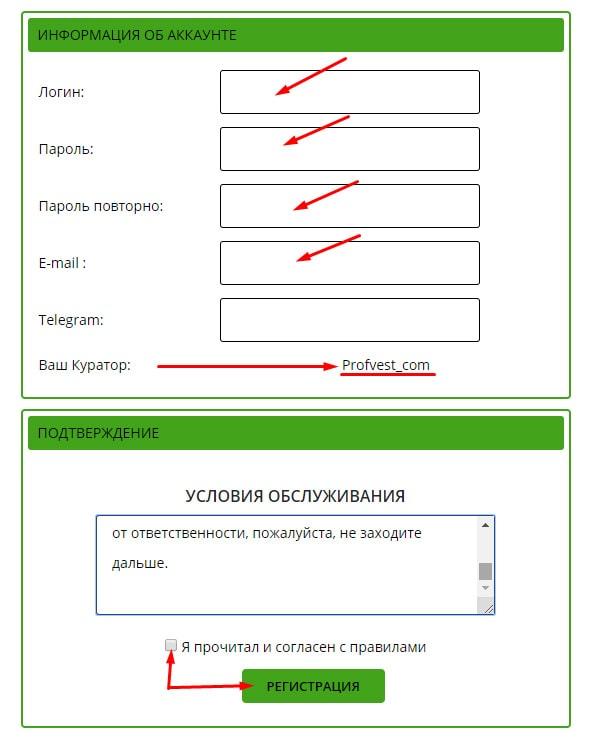 Регистрация в Bitarena 2