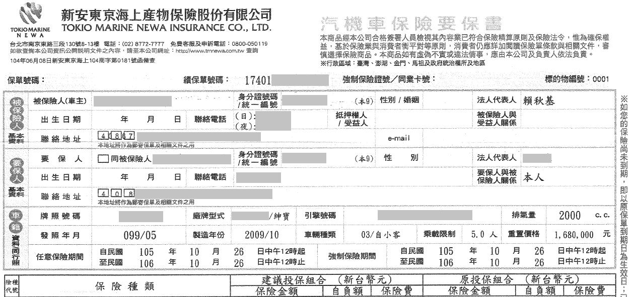(業務類)新安東京汽機車險 續保作業流程 - 保險理財小教室
