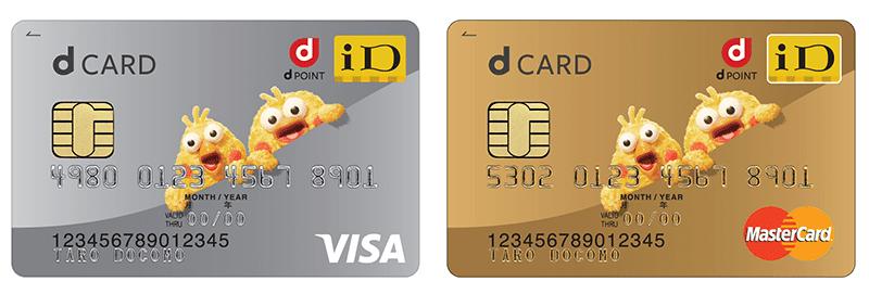 ドコモ ポインコ兄弟デザインのdカードを発行