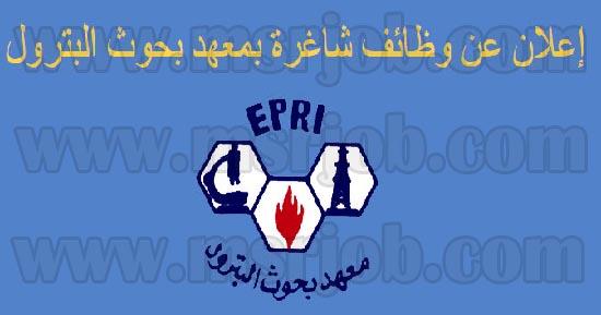 اعلان وظائف معهد بحوث البترول للمؤهلات العليا 27 / 5 / 2017