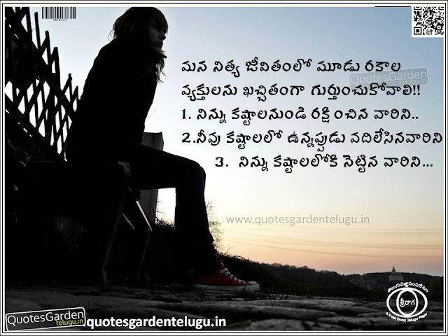New Telugu Latest LIfe Quotes Inspiraitonal Motivational