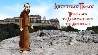 Απόστολος Παύλος - Πορεία από τη Δαμασκό μέχρι την Ακρόπολη (ΒΙΝΤΕΟ)