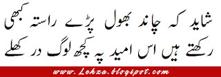 Shayad Ky Chand Bhool Parhy Raasta Kabhi Rakty Hain Is Umeed Pa Kuch Log Dar Kohly