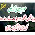 Mosam Ka Hal || Weather News Pakistan || Raaztv