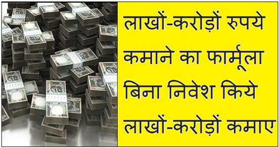 लाखों-करोड़ों रुपये कमाने का फार्मूला
