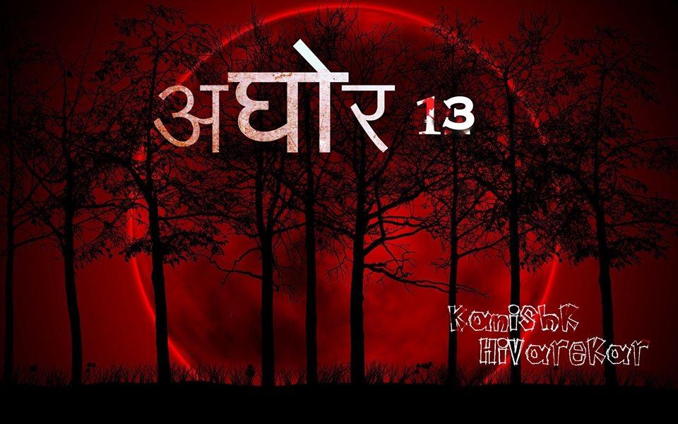 Marathi Horror-भूतकथा चे माहेरघर