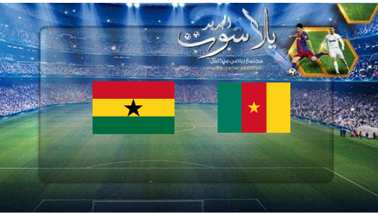 نتيجة مباراة الكاميرون وغانا بتاريخ 29-06-2019 كأس الأمم الأفريقية