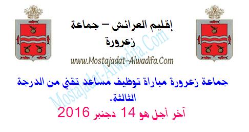 إقليم العرائش - جماعة زعرورة مباراة توظيف مساعد تقني من الدرجة الثالثة. آخر أجل هو 14 دجنبر 2016