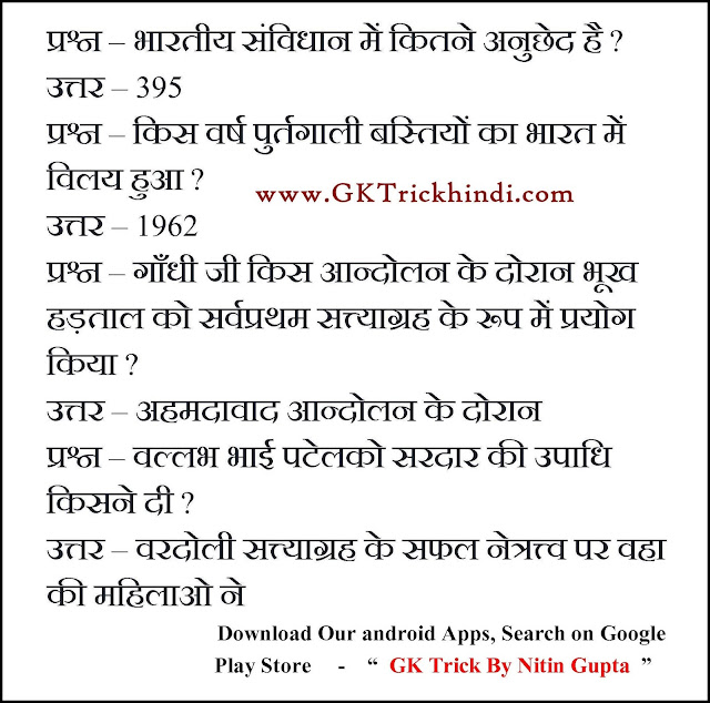 general hindi objective questions answers pdf