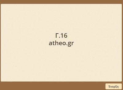 http://atheo.gr/yliko/ise/C.16.q/index.html