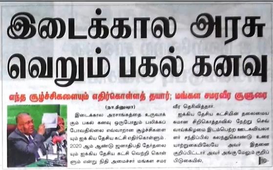 News paper in Sri Lanka : 10-10-2018