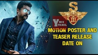 S3 Movie Official Motion Poster And | Singam 3 Teaser Date | Suriya, Shruti Hassan, Anushka Shetty