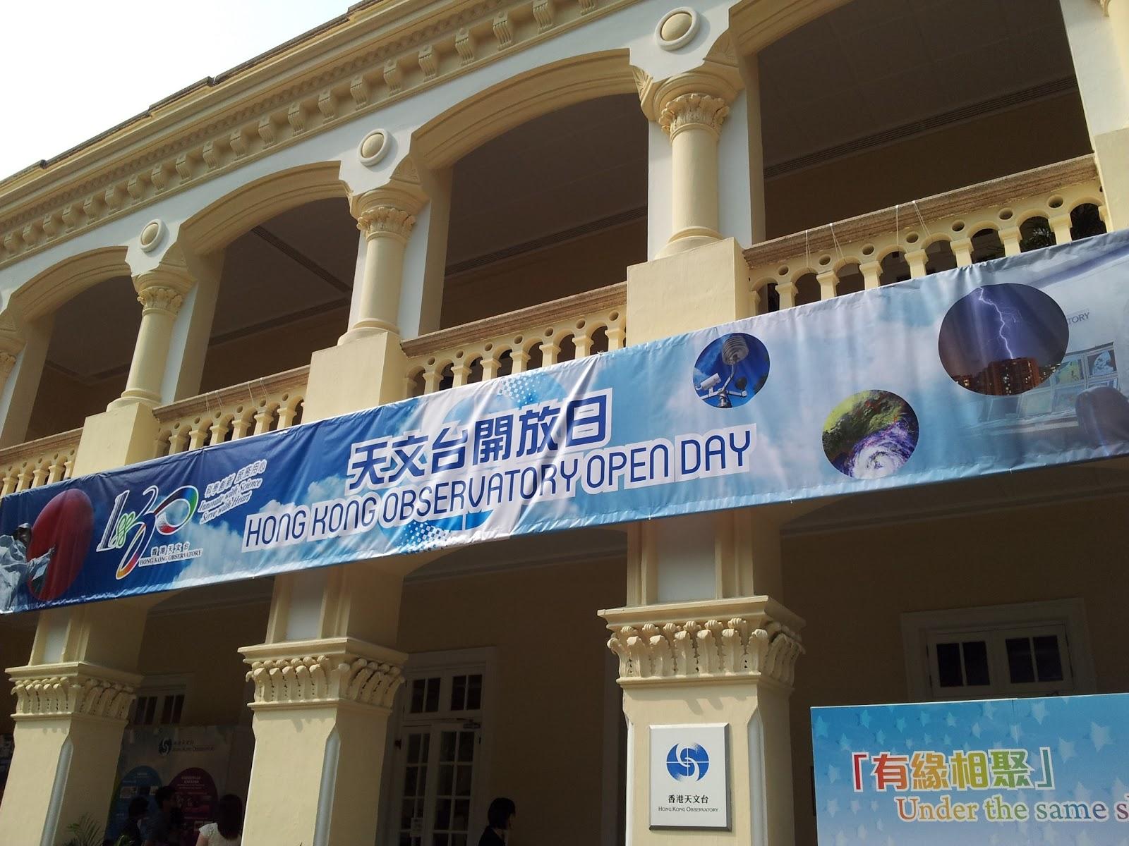 Lawrence 的美好回憶: 美景回憶:香港天文臺開放日2013