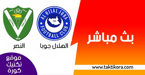 مشاهدة مباراة الهلال جوبا والنصر بث مباشر بتاريخ 05-12-2018 دوري أبطال أفريقيا