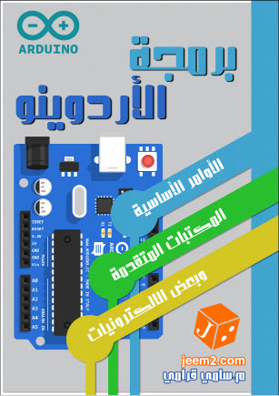 كتاب برمجة الاردوينو