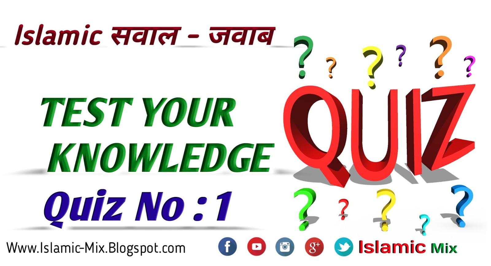 Islamic quiz no 1 - Sawal jawab islam urdu quiz - Islamicweb site