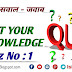 Islamic quiz no 1 - Sawal jawab islam urdu quiz