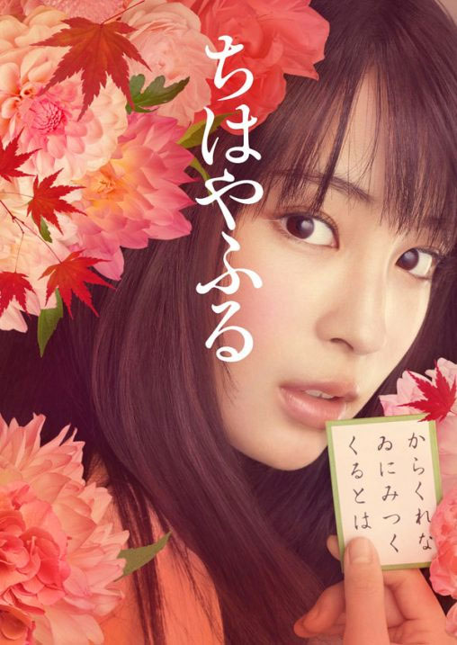 CHIHAYAFURU KAMI NO KU (2016) จิฮายะ กลอนรักพิชิตใจเธอ