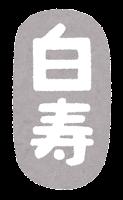 長寿祝いのイラスト文字(白寿)