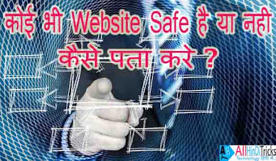 safe website in hindi