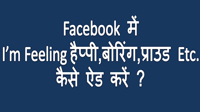 facebook me feeling wali post kaise likhe | How to add i am feeling in facebook post in Hindi