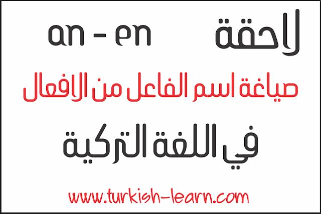 لاحقة AN - EN | صياغة اسم الفاعل من الافعال في اللغة التركية