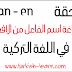 لاحقة AN - EN   صياغة اسم الفاعل من الافعال في اللغة التركية