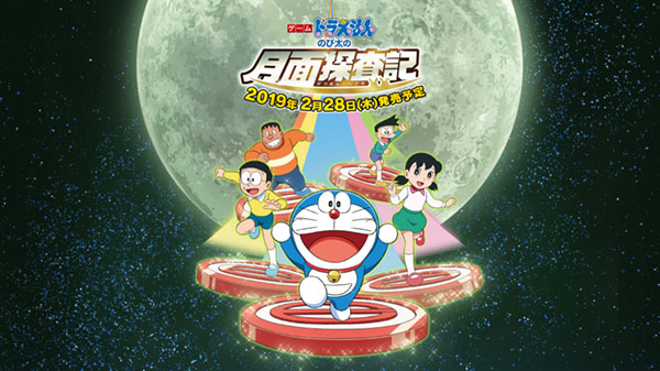 Box Office Jepang Didominasi oleh Film Doraemon: Chronicle of the Moon Exploration