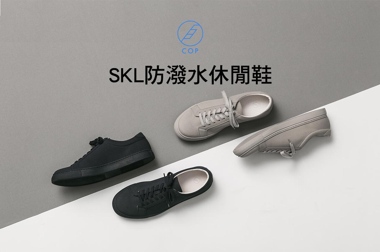 SKL防潑水休閒鞋