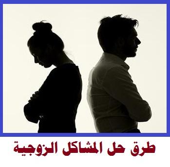 اسرار سورة الزلزلة – حل المشاكل الزوجية بسورة الزلزلة