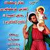 قصة حياة اشهيد خرستوفورس شفيع حامل المسيح وشفيع المسافرين لو اول مرة تعرف اعمل شير وخالى الكل يعرف