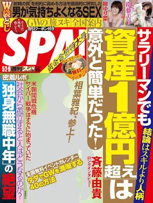 週刊SPA! 2017年05月02-09号 raw zip dl