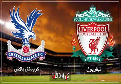 مشاهدة مباراة ليفربول وكريستال بالاس بث مباشر اليوم