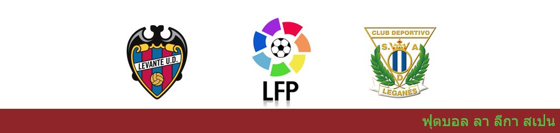 เว็บแทงบอลออนไลน์ วิเคราะห์บอล ลา ลีกา ระหว่าง เลบานเต้ vs เลกาเนส