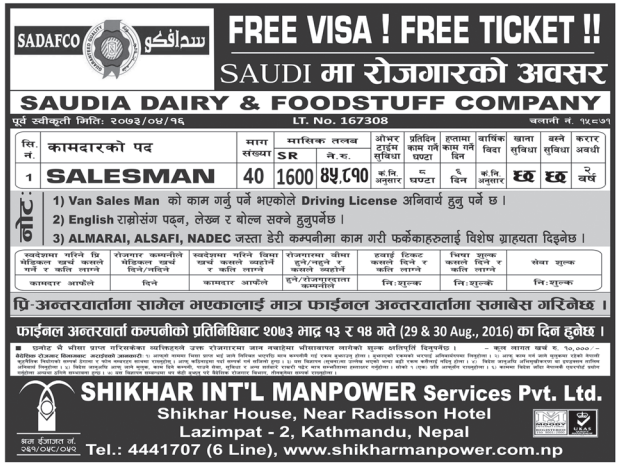 FREE VISA, FREE TICKET, JOBS FOR NEPALI IN SAUDI DAIRY & FOODSTUFF COMPANY SALARY -Rs.45,810/