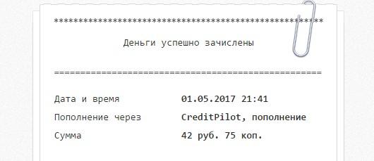 Скриншот выплаты №3