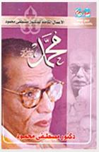 كتاب محمد صل الله عليه وسلم pdf د.مصطفى محمود