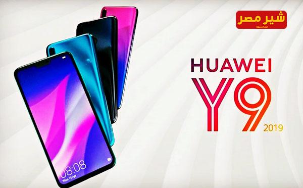 هواتف هواوي | تعرف على سعر تليفون هواوي الجديد Huawei Y9 2019 Dual SIM - 64GB