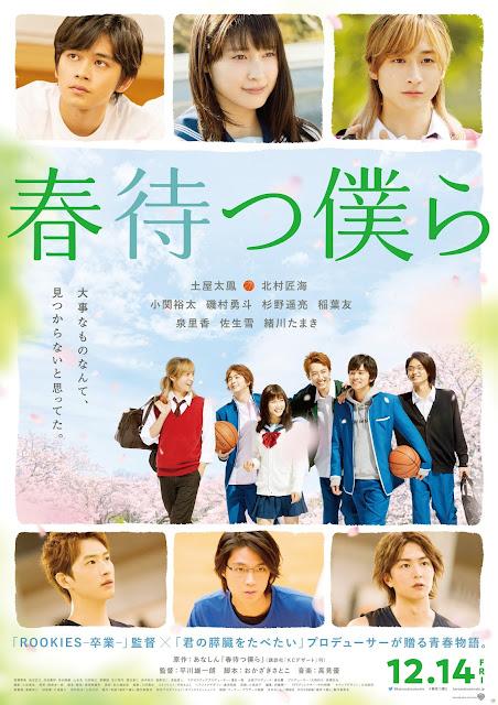 Filme do mangá shoujo Haru Matsu Bokura ganha trailer e pôster