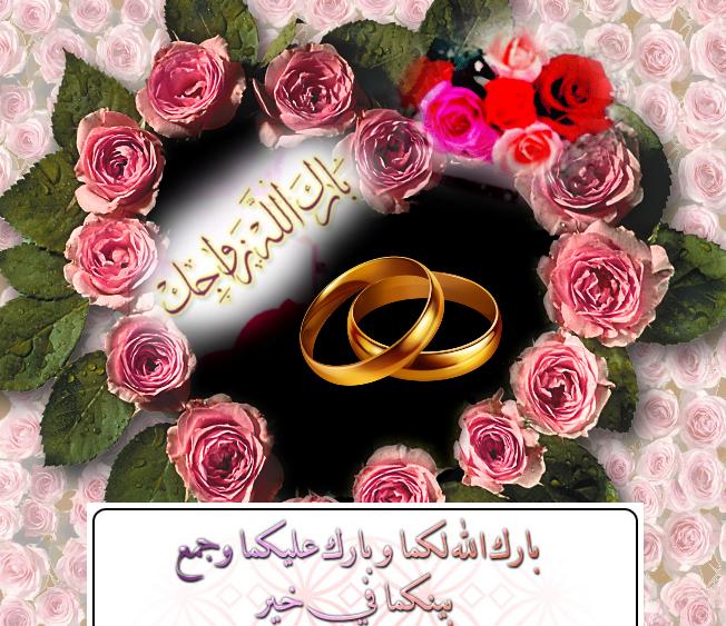 صور تهنئة بالزواج