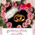 أجمل صور وبطاقات وكروت تهنئة بالزواج للعروسين 2017