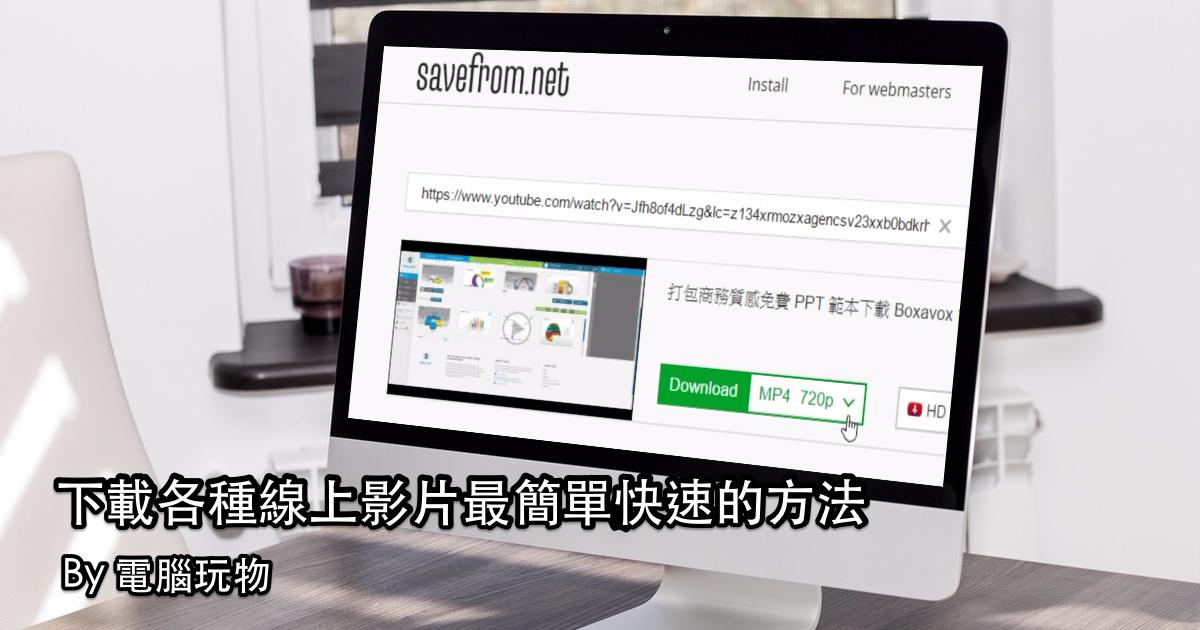 線上影片下載最簡單,免裝軟體支援高畫質 MP4 下載
