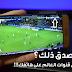 هذا التطبيق الخطير جدا!! يتيح لك مشاهدة أزيد من 500 قناة مفتوحة ومشفرة عربية (بيين سبورت )