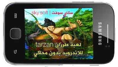 لعبة طرزان  Tarzan apk
