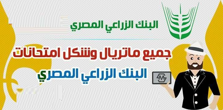 امتحانات واسئلة مسابقة البنك الزراعى المصرى واسئلة امتحانات جميع البنوك المصرية بالاجابات النموذجيه هناااا
