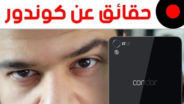 هل شركة كوندور تصنع الهواتف الذكية في الجزائر ؟