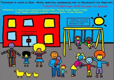 Ηγουμενίτσα: Ανοιχτή ομιλία για γονείς - «Καλές πρακτικές προσαρμογής από το Νηπιαγωγείο στο Δημοτικό»