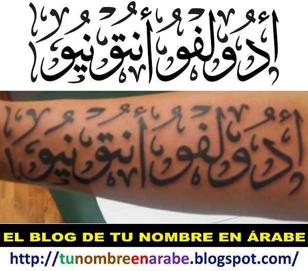 Tatuajes diseñados por el blog de tu Nombre en Arabe
