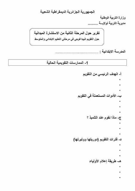 تقرير حول المرحلة الثانية من الاستشارة الميدانية في مرحلتي الابتدائي والمتوسط [ التقويم البيداغوجي ]