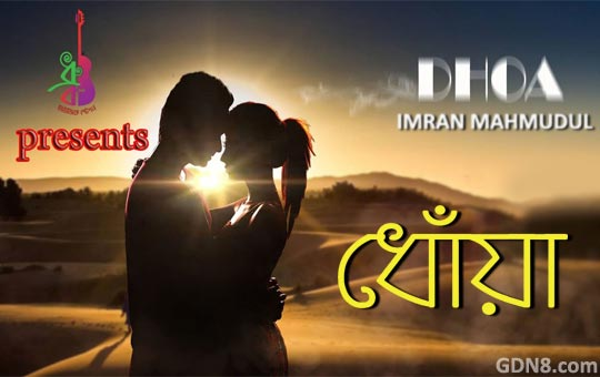 DHOA LYRICS - IMRAN MAHMUDUL Feat Fuad - Bengali Lyrics